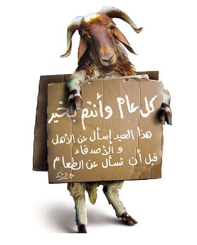 id-goat.jpg