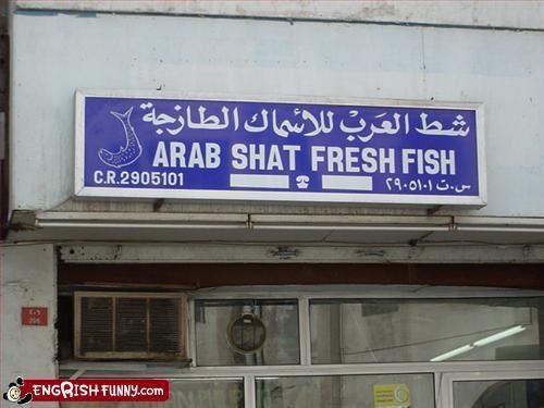 Shatt al-Arab sign